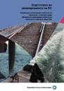 Подготовка за разширяването на ЕС - Индикатори за интеграция в областта на транспорта и околната среда Механизъм за докладване в областта на транспорта и околната среда 2002