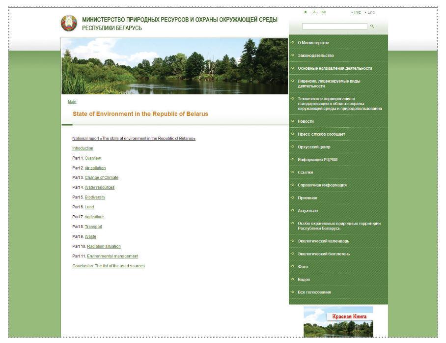 SOE in Belarus website screenshot